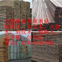 防腐木价格、南方松防腐木、赤松防腐木、花旗松、炭化木防腐木