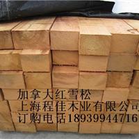 供应上海程佳木业供应45*102加拿大红雪松