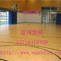 供应柞木水曲柳篮球场木地板
