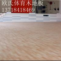 承建北京运动木地板场地