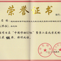 中央电视台全国7台播出湖北廖志伟防水剂