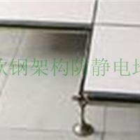 供应广州PVC防静电高架地板、番禺PVC防静电全钢地板