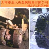 供应铲运机革命性的新举措天山专利品履带式轮胎保护链