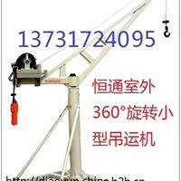 供应便携式恒通小型吊机提升机移动式吊运机转臂小吊机吊粮机