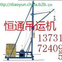 供应便携式吊运机多功能恒通小吊机室外小型吊机吊篮