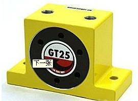 供应GT8气动振动器
