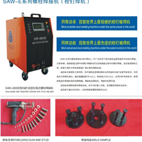 供应钢结构栓钉焊机2000E全国栓钉焊机