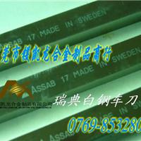 供应进口白钢刀、进口瑞典白钢刀、进口瑞典白钢价格