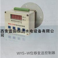 供应导叶开度变送器-WYS-W-2开度位移变送控制器批发