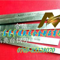 供应【进口瑞典白钢刀价格】瑞典白钢刀品牌