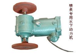 供应0.75KW水下动力机,喷泉水下摇摆机