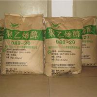 供应川维聚乙烯醇088-20(1788)