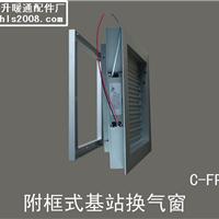 供应基站通风换气窗(附框式)