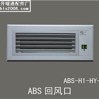 供应中央空调ABS回风口 电动ABS回风口