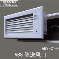 供应ABS风口 中央空调冷暖双制ABS侧送风口