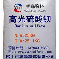 供应高光硫酸钡