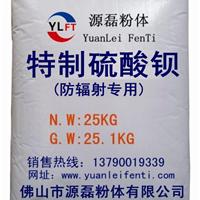 供应特制硫酸钡(防辐射专用)