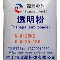 供应透明粉 透明粉(塑料、橡胶专用)