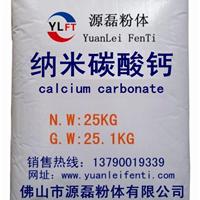 供应纳米碳酸钙