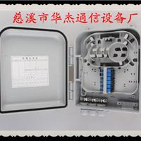 供应24芯光纤分线盒