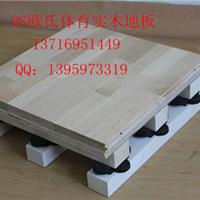 供应枫木运动地板,实木体育地板价格,欧氏实木篮球地板
