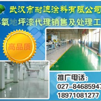 薄型地坪涂装系统