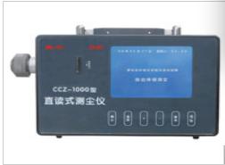 供应CCHG-1000直读式粉尘浓度测量仪生产厂家