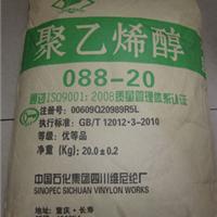 供应川维聚乙烯醇1788(088-...