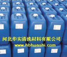 供应呼和浩特碳钢酸洗钝化液,包头碳钢酸洗钝化液,