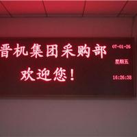 会议室标语用LED电子屏广州制造公司