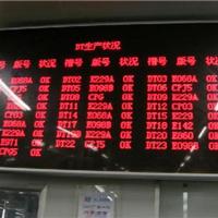 供应海珠客村LED走字屏,海珠LED电子屏批发公司