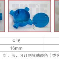 供应Φ16彩色PVC司令箱四通