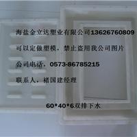 供应雨水井盖塑料模具60*40*6双排下水盖板塑料模型