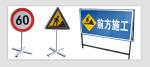 供应淄博交通标牌|淄博交通警示牌制作|提供淄博交通指示牌