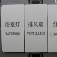 酒店客房开关 墙壁开关面板上激光刻字打标刻中英文对照图案加工
