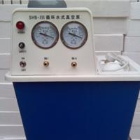 供应SHB-III循环水真空泵