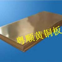 供应H65优质黄铜板,H62海军黄铜板价格走势图