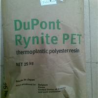 【PET FR330】美国杜邦PET物性表