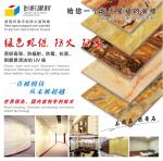 广东飞帆建材 国家专利技术UV装饰板|全国招商