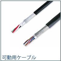 伺服电机耐弯曲移动电缆