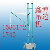 立柱吊运机400kg型旋转小吊机