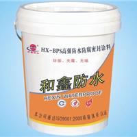供应HX-BPS高强防水防腐密封涂料