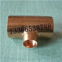 供应紫铜三通焊接铜三通等径铜三通T型铜三通制冷给水铜配件