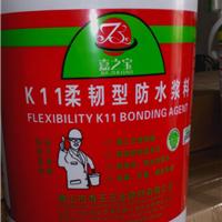 供应嘉之宝K11柔韧型防水浆料