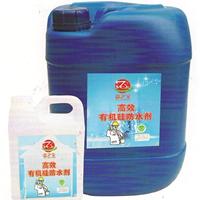供应嘉之宝高效有机硅防水剂