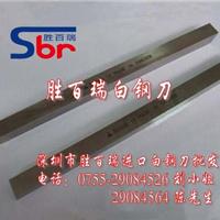供应M2超硬白钢刀//美国进口高速钢硬度