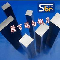 供应M35高速钢厂家|美国芬可乐高速钢|高速白钢刀硬度