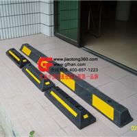 供应上海车轮定位器/挡轮器/倒车垫/阻位器/橡胶车位定位器