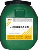 供应新老混凝土结合专用界面剂
