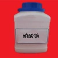 供应硝酸铯 低价销售 试剂级 医药级 99.9%